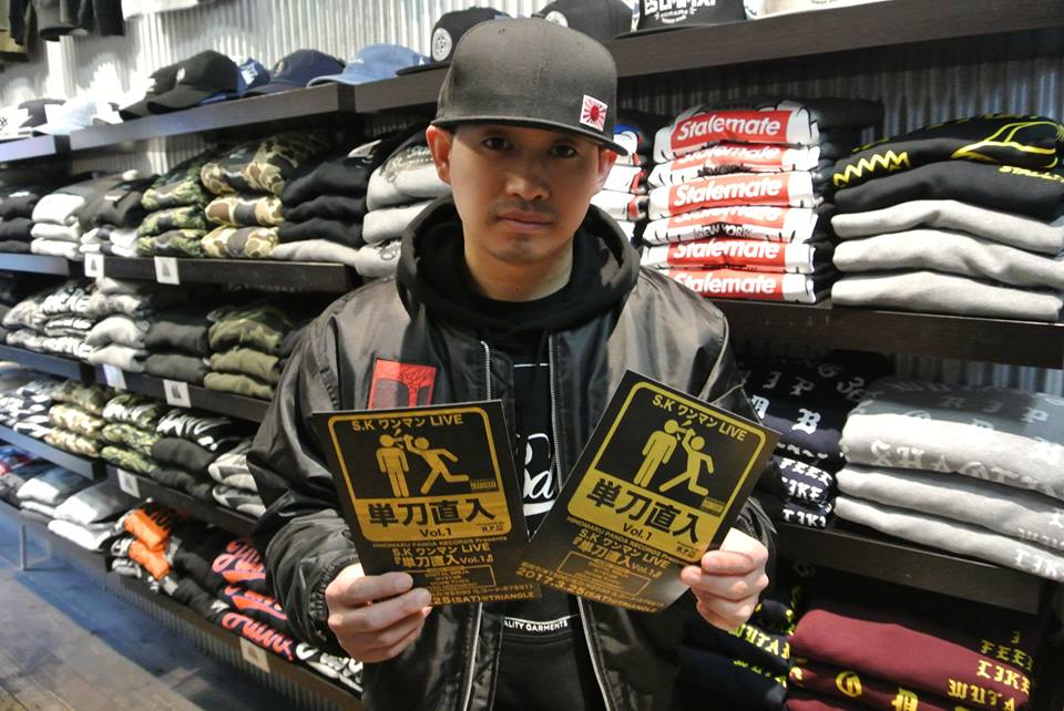 "🗡S.K ""単刀直入""CD & TEE🗡大阪生粋のHardcore DeeJay ""S.K""( エスケー)の3曲"