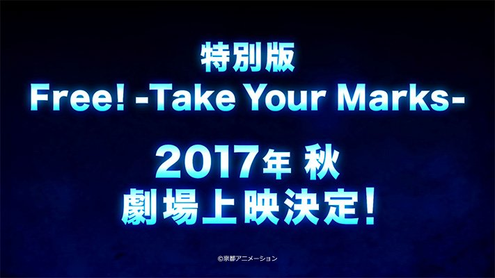 【Free!TYM】「特別版 Free!-Take Your Marks-」2017年 秋 劇場上映決定!ティザーサイト