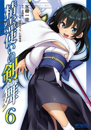 【精霊使いの剣舞】の漫画版最終巻、6巻が3/23に発売されます。よろしくお願いします。