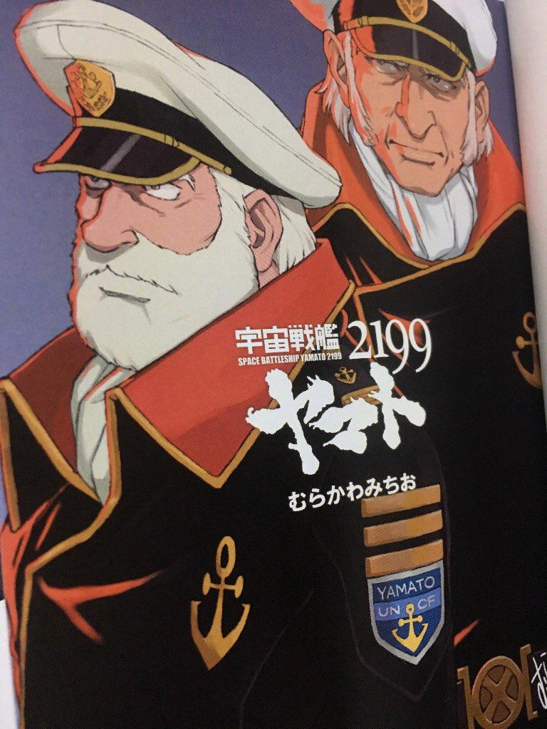 むらかわ先生のコミカライズ。4巻といえば、丸善お茶の水店のおまけは沖田さん&土方さんでしたねっ(*'ω'*)#yamat