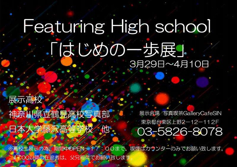 未来の写真家を見据えて、高校生の発表の場を設けました。Featuring High school「はじめの一歩展」3月2