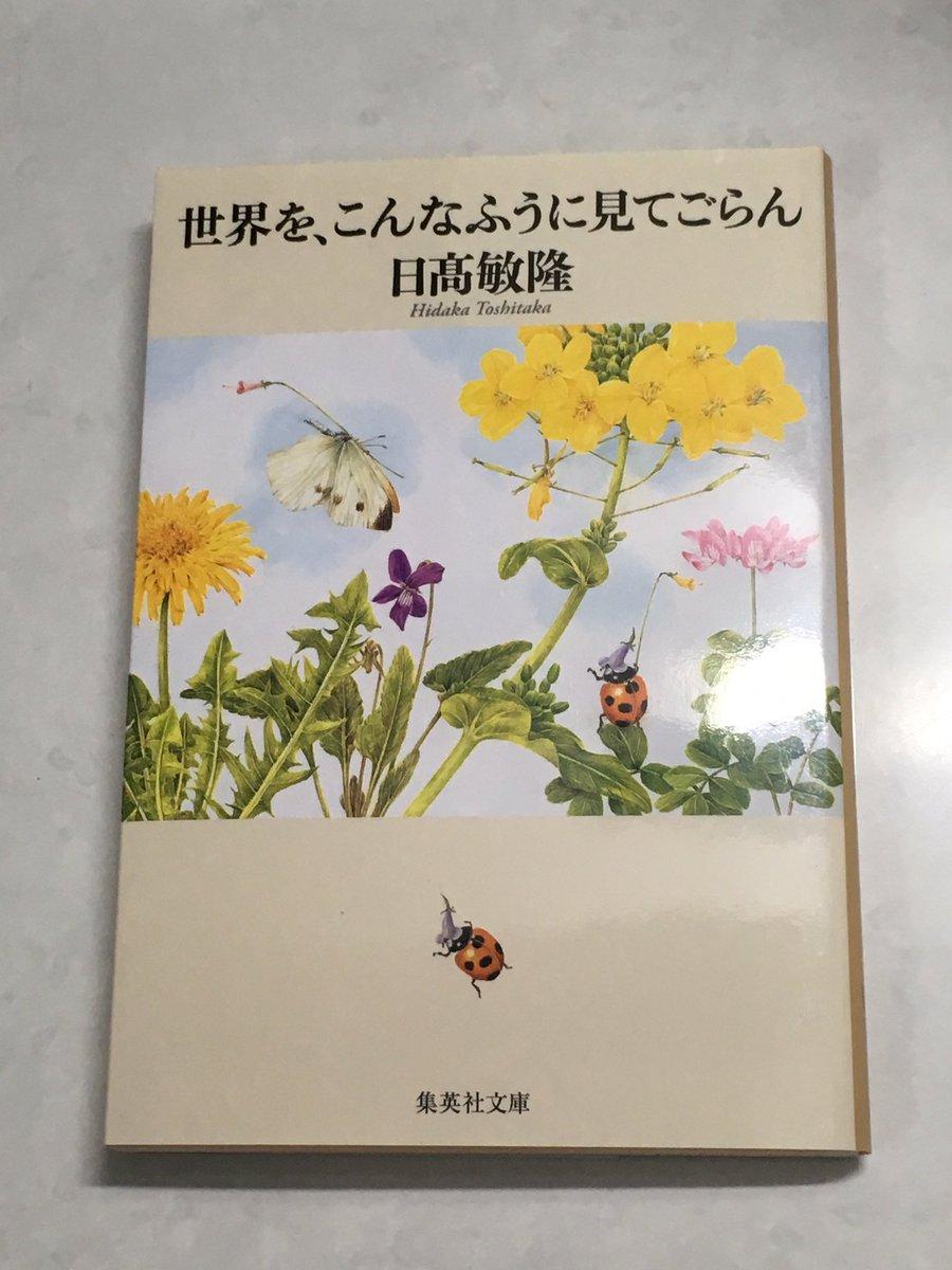 フリップフラッパーズ関連本かなと思う本を上げておきます。『世界を、こんなふうに見てごらん』日高敏隆(集英社文庫)。エッセ
