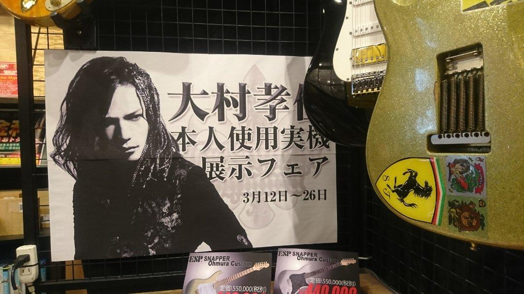 【実機展示会3/26まで!】[-CERBERUS-]を発表された #大村孝佳 氏が実際に使用されているギターを展示してお