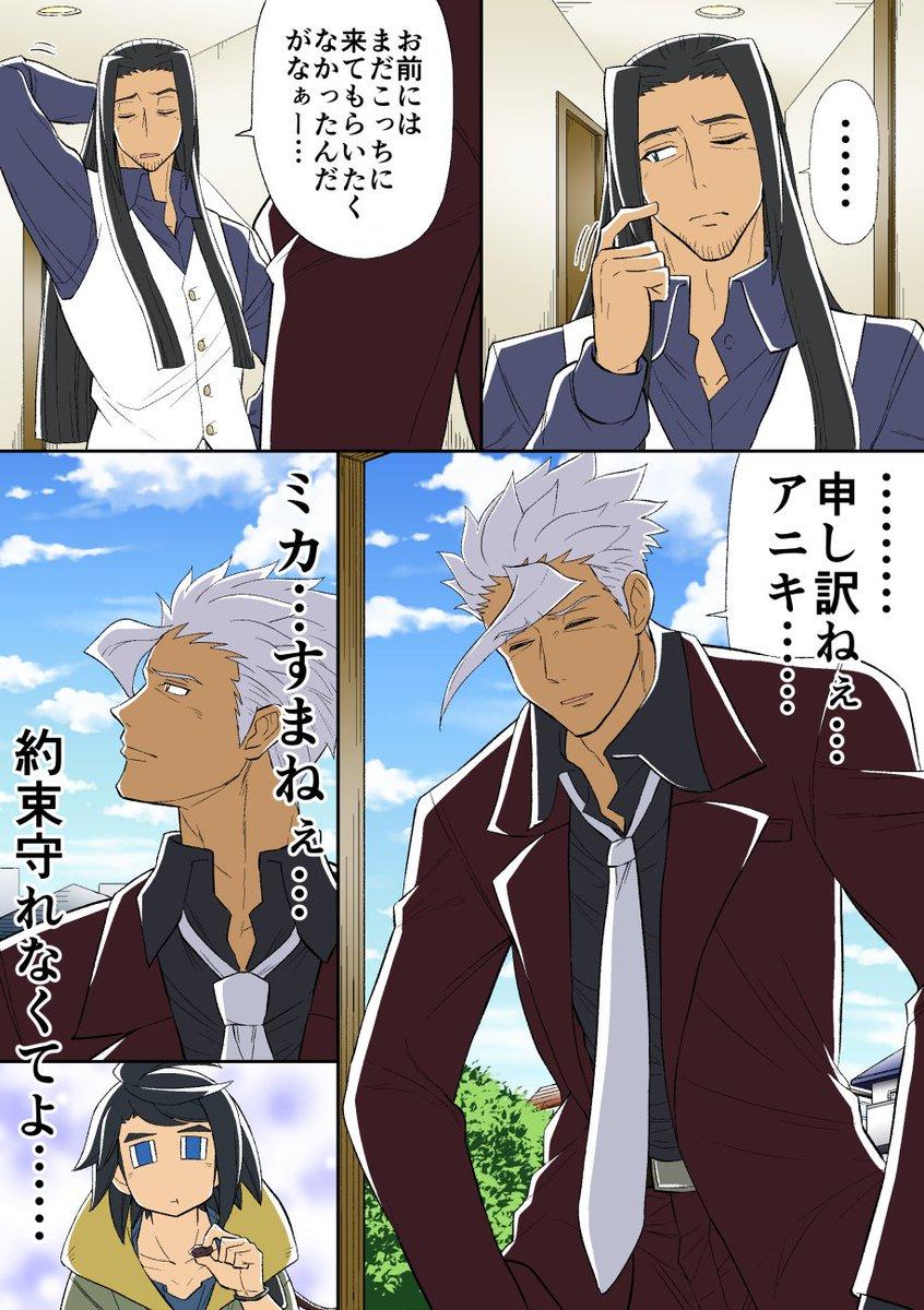 オルフェンズ48(23)話漫画   #鉄血のオルフェンズ #g_tekketsu