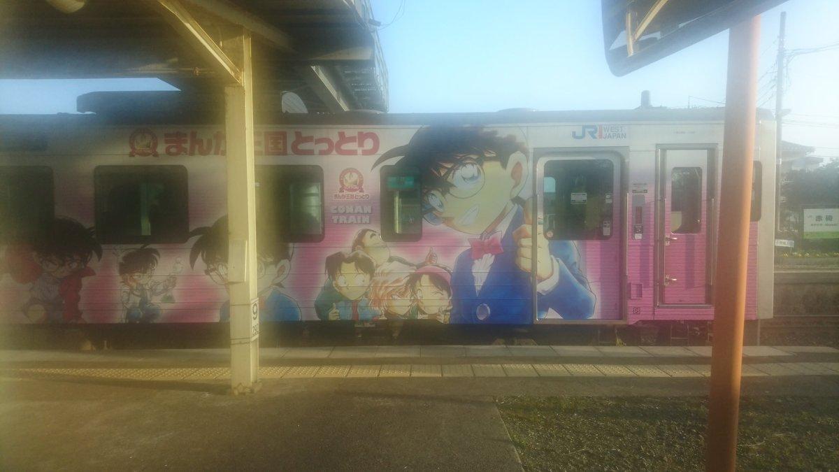 琴浦さんの聖地琴浦町にある赤碕駅を発車したサロンカー出雲は、コナン駅由良にて停車