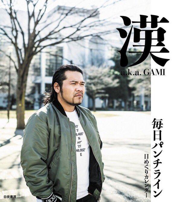 【NEWS】漢 a.k.a. GAMIのリアルな日めくりカレンダー「毎日パンチライン」#9sari