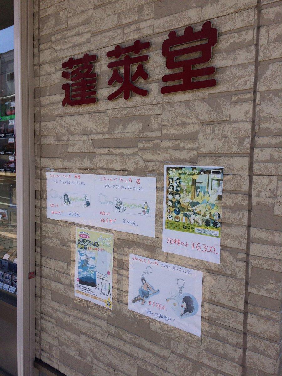 弘前の商店街歩いてたらふらいんぐうぃっちにグッズ売ってる店に出会った#ふらいんぐうぃっち