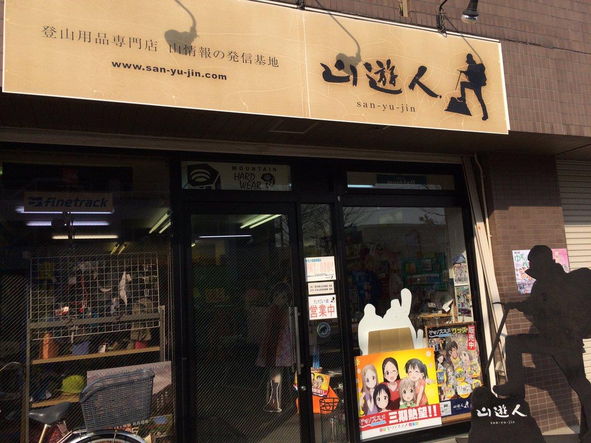 #ヤマノススメ飯能駅前ロータリーにある「山遊人」さんで残雪期に必要なものをお買い物。春ひなた〜🌸