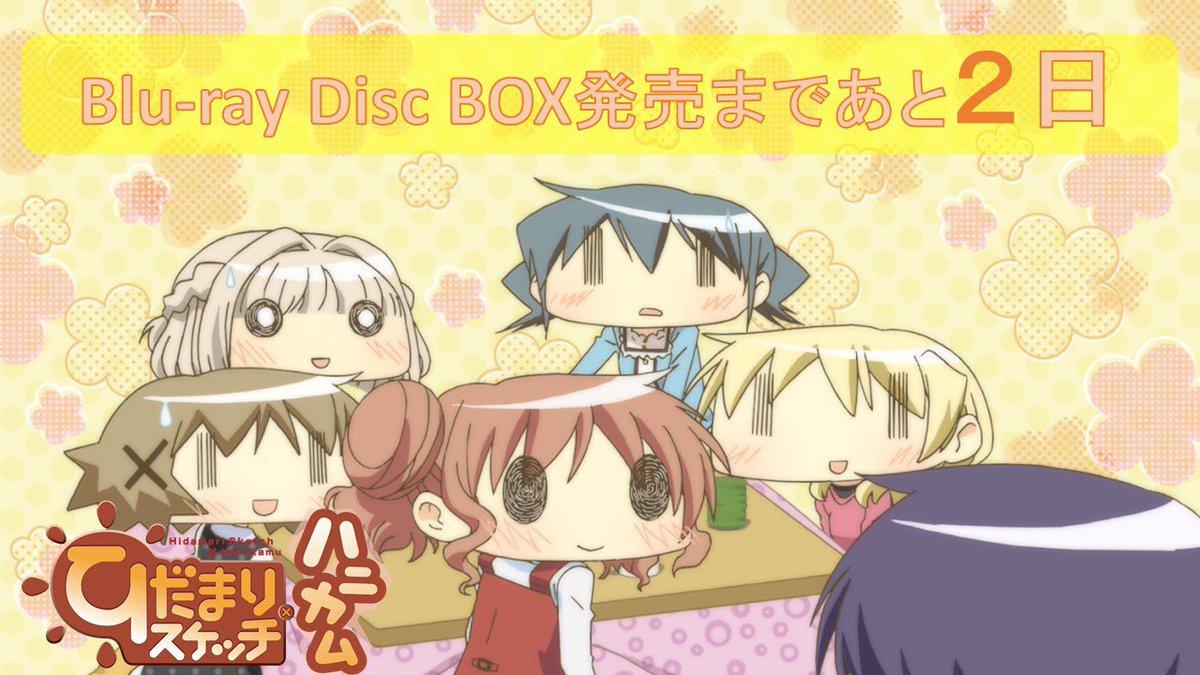 【ハニカムカウントダウン】3/22の「ひだまりスケッチ×ハニカム」BD-BOX発売まであと2日です♪