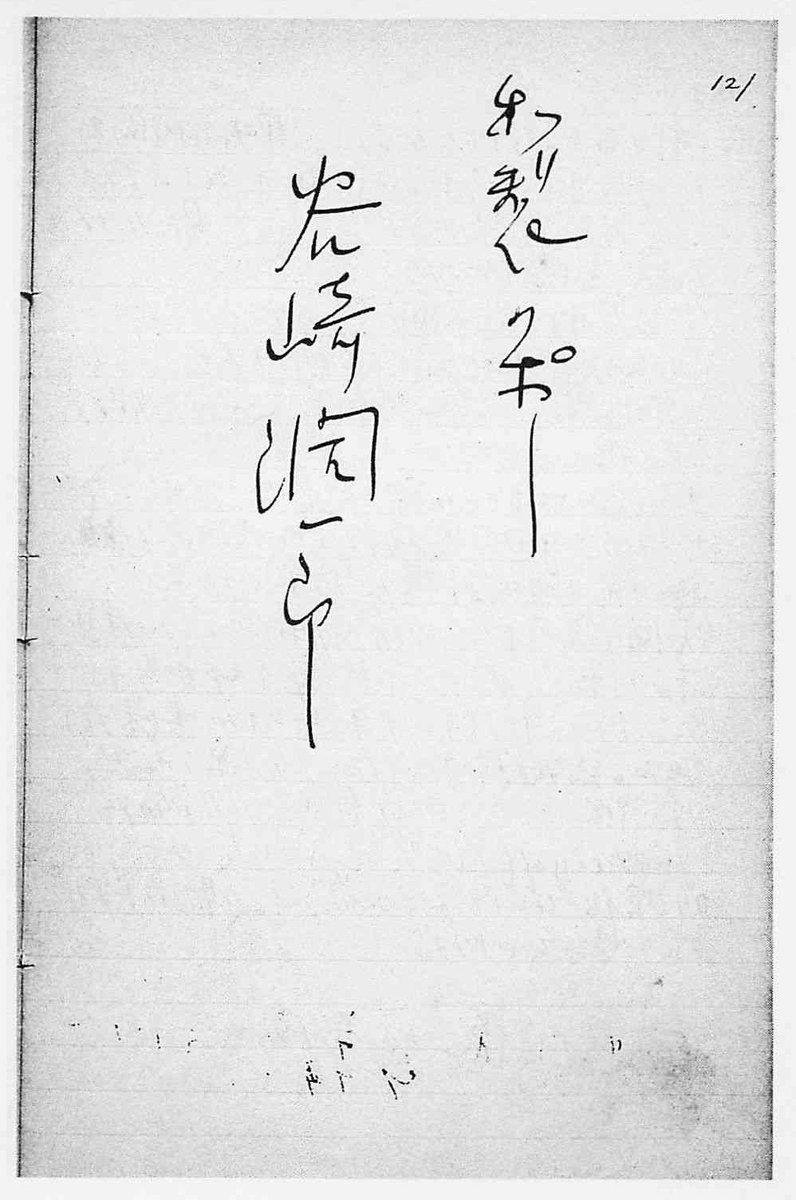 乱歩『奇譚』121ページ、デカデカと一面に書かれた「和製ポー 谷崎潤一郎」。これ自体は有名だけど、気合い入れすぎて別のペ