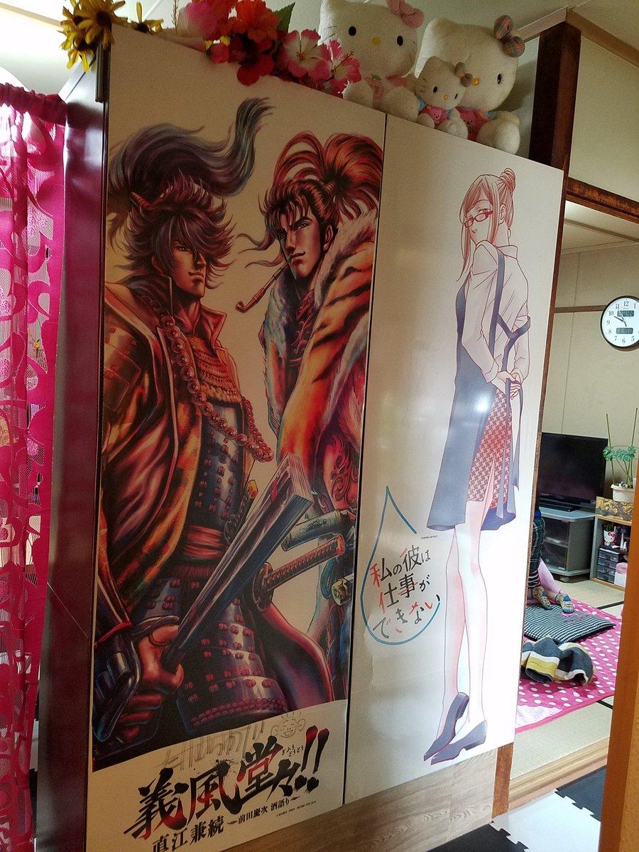 前日は大阪に帰省してましてね。実家の玄関入ったらすぐのとこに「義風堂々」と「私の彼は仕事ができない」の抱き枕カバーがパネ