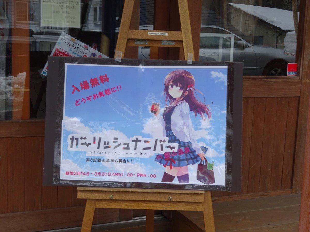 銀山温泉モデルアニメ「ガーリッシュナンバー」写真展示およびグッズ販売本日最終日です 是非アニメと本物の銀山温泉見比べてく