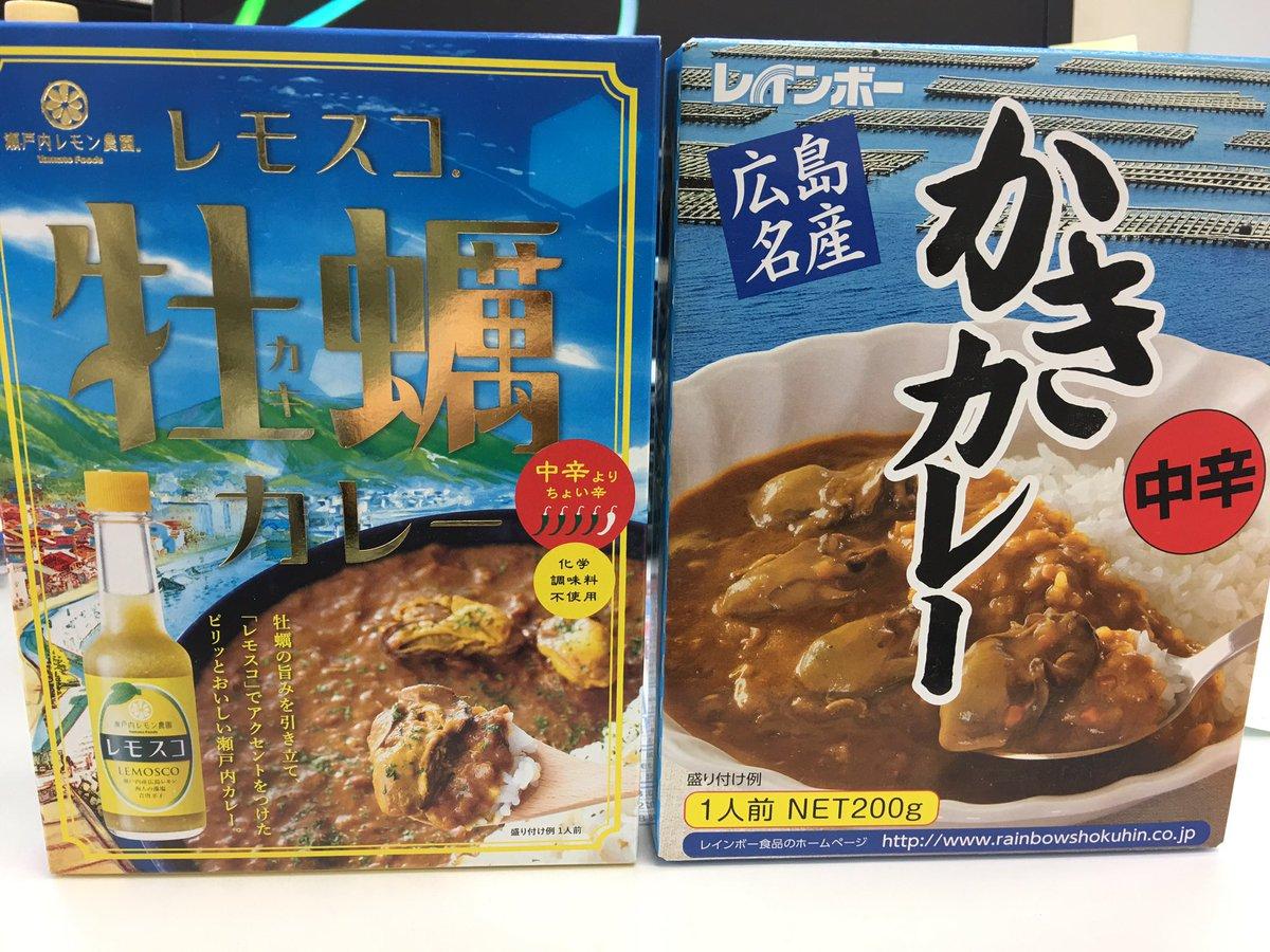 広島店、高松店オーナーのカリメロさんから牡蠣カレーを頂きました!!ありがとうございます☆