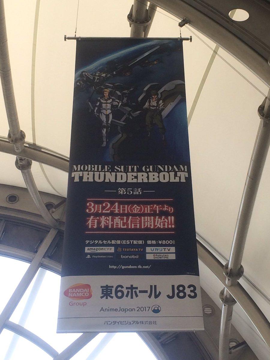 りんかい線の国際展示場駅にある「機動戦士ガンダム サンダーボルト」のフラッグ広告 #g_tb