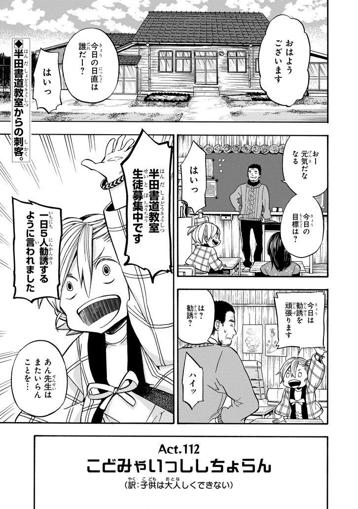 ガンガンONLINE、本日の更新で「ばらかもん」第112話公開です!3/25・26開催のアニメジャパン詳細や6月発売のド