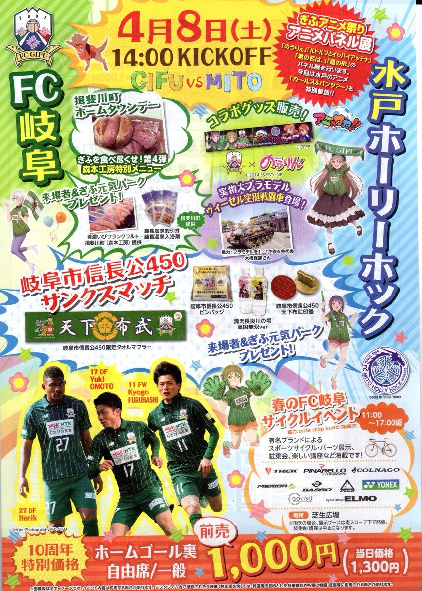 4月8日(土)14時KO岐阜vs水戸アニサカ!ぎふアニメ祭水戸は「ガルパン」岐阜は「のうりん」「ルドルフ」「君の名は。」
