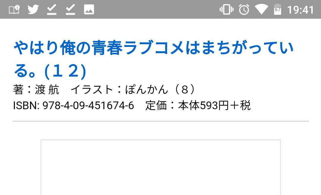 俺ガイル12巻のページ数を価格(593円)から予測してみたところ4巻の590円が最も近いことがわかったので、恐らく300