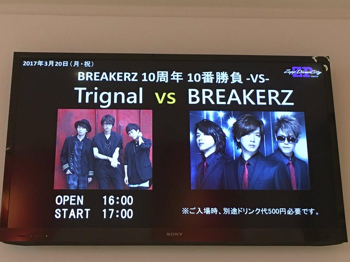 BREAKERZ VS Trignalの対バンライブ参戦!!グナルはとにかく上げ曲ばっかり!BREAKERZのPANOR