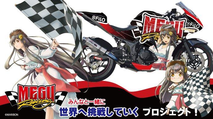 【Makuake企画進行中!!】皆さん力を貸してください!そして『ばくおん!!』をはじめとした日本のバイクと漫画・アニメ