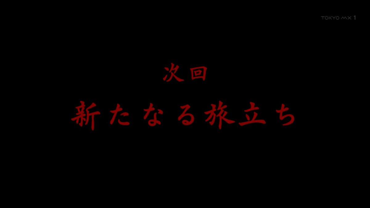 三期作る気なのか… #霊剣山 #reikenzan #tokyomx