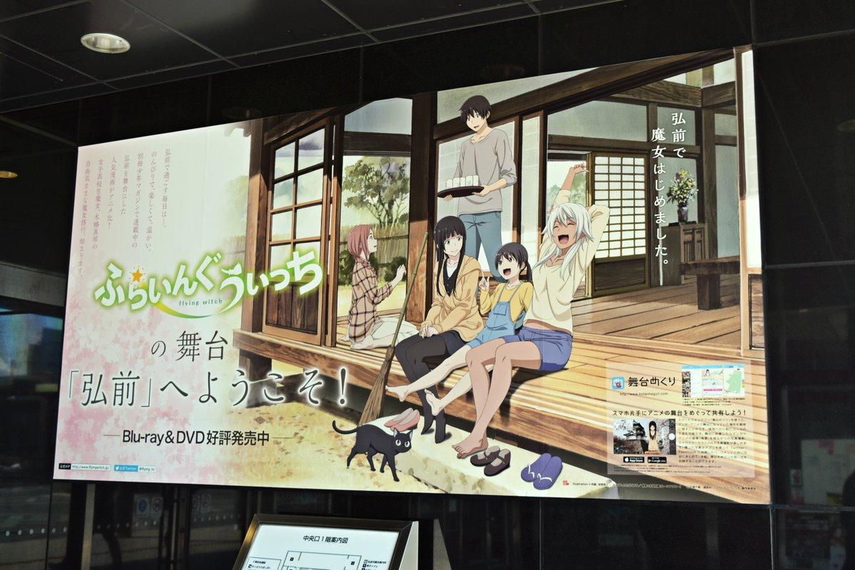 来年も残ってるといいなって感じの弘前駅入口の広告 #ふらいんぐうぃっち