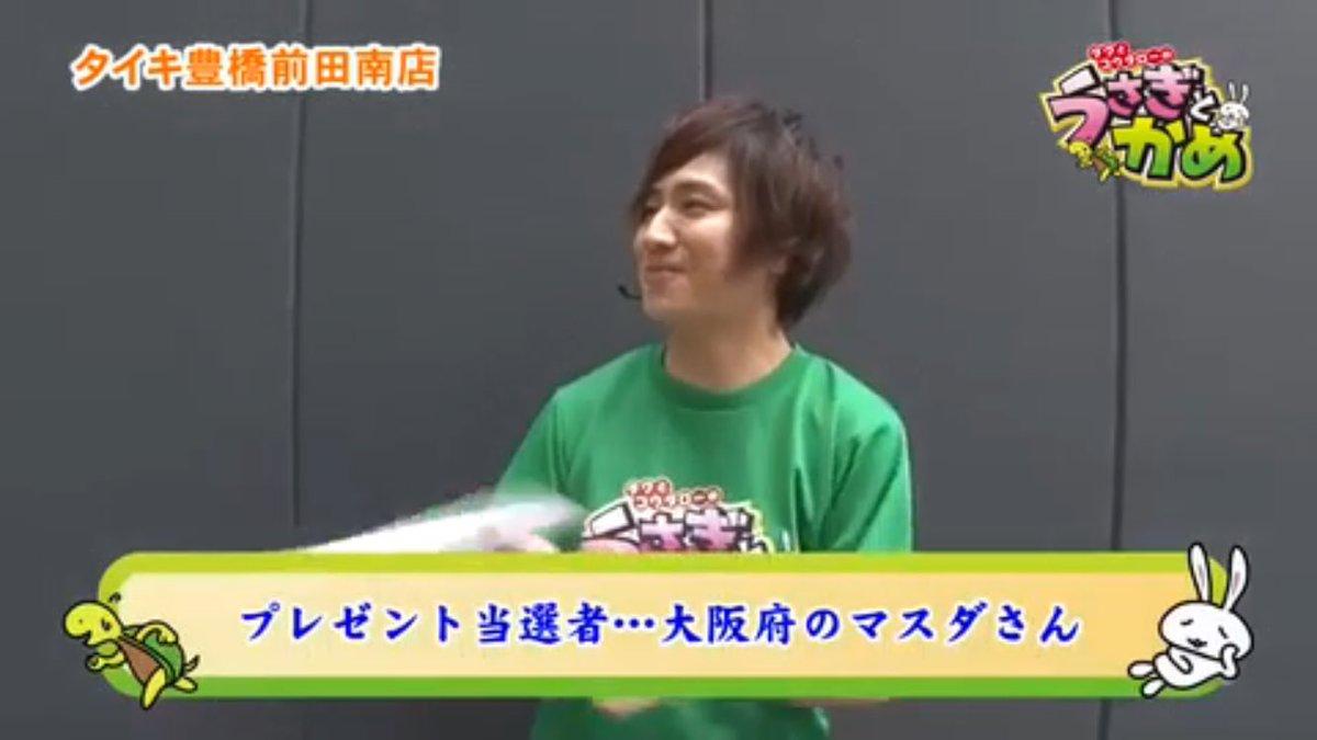 こっちゃーん😊うさかめTシャツ当たったーー୧(୧ˊ͈ ³ ˋ͈)⋆ೄ大阪府のマスダさんです☆笑ニアピン賞もちょうだいな