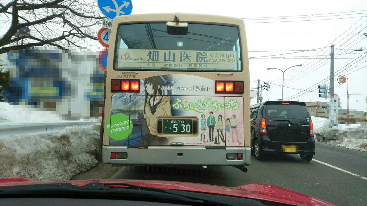 ふらいんぐうぃっちラッピングバスと遭遇  #ふらいんぐうぃっち