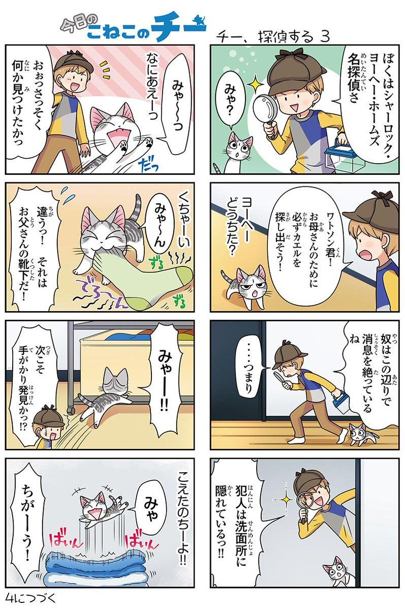 8コママンガ【今日のこねこのチー】チー、探偵する3新作3DCGアニメ『こねこのチー ポンポンらー大冒険』がマンガになった