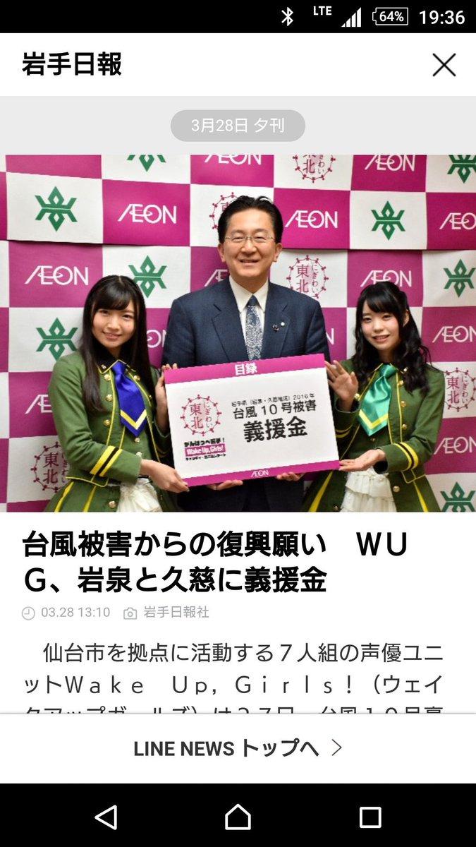 岩手日報LINE版に今度は義援金の記事が載りました。#WUG_JP