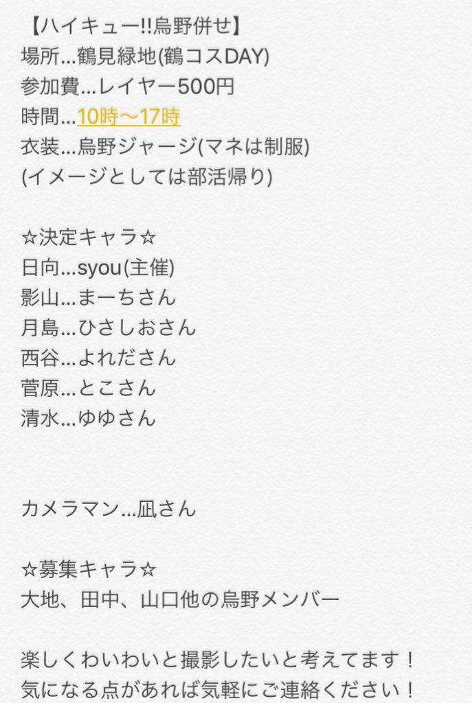 【メンバー変更に伴い再度募集】4/9(日)に大阪・鶴見緑地にてハイキュー烏野併せを行うに辺り、レイヤーさんを募集しており