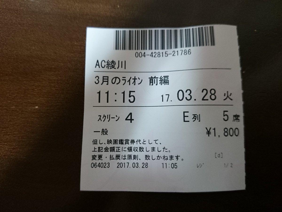 神木くんと蔵之介を愛でて参りました。蔵之介の島田さん度の高さ、もうまんま島田さんでした😉#3月のライオン