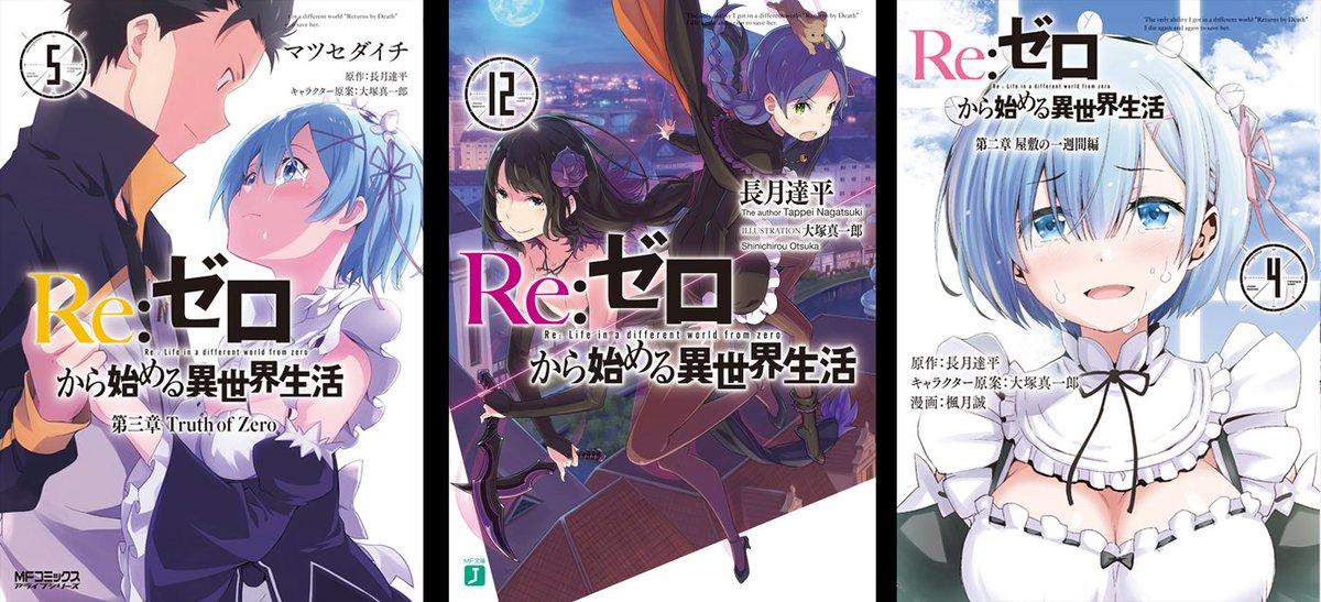 3月は文庫12巻・二章コミカライズ4巻・三章コミカライズ5巻が発売になりました!こちらも要チェックですよ~!#rezer