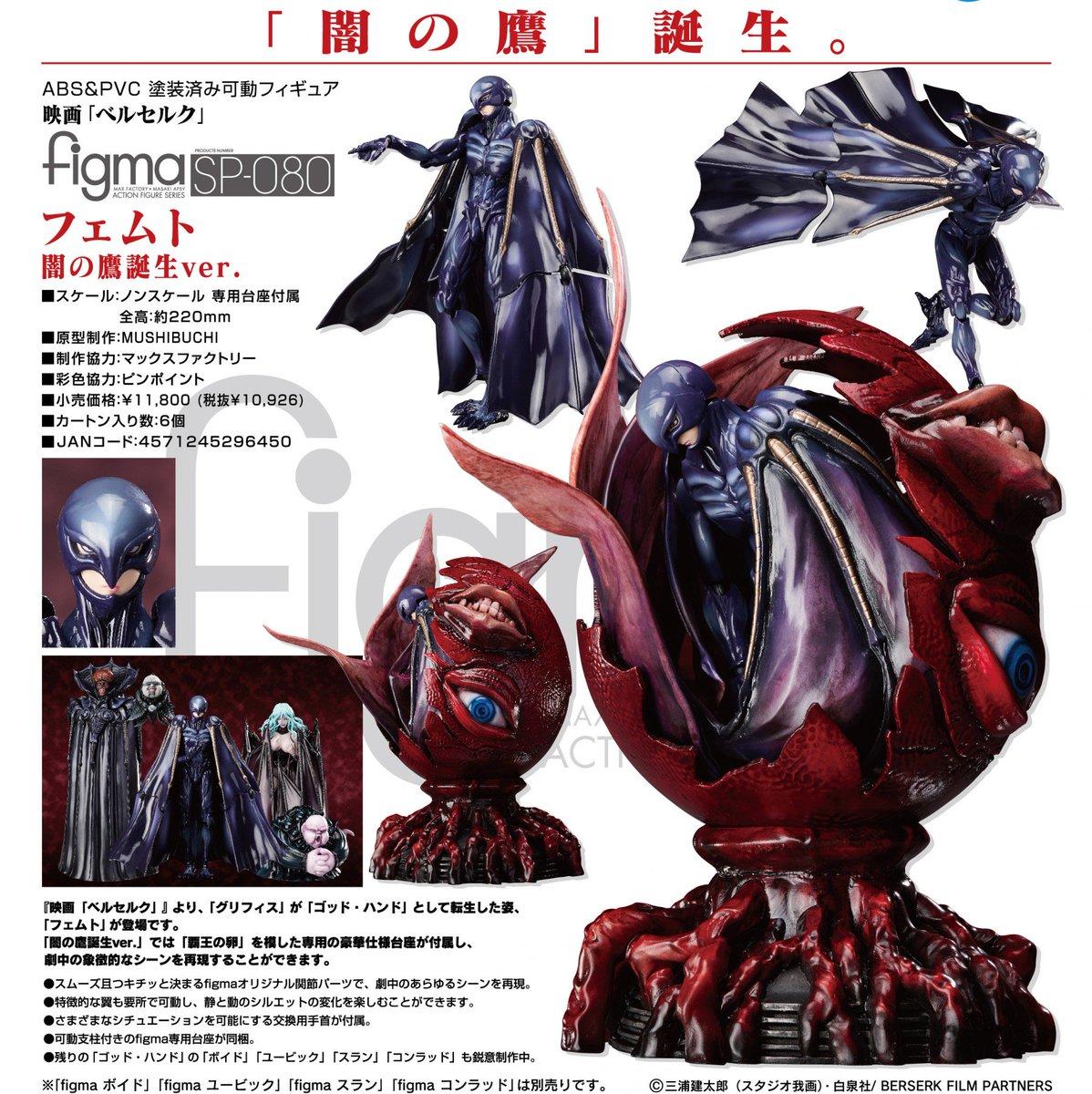 ◆ホビー情報◆figma SP-080 ベルセルク フェムト 闇の鷹誕生ver. 入荷しました!「渇望の福王」降臨、です