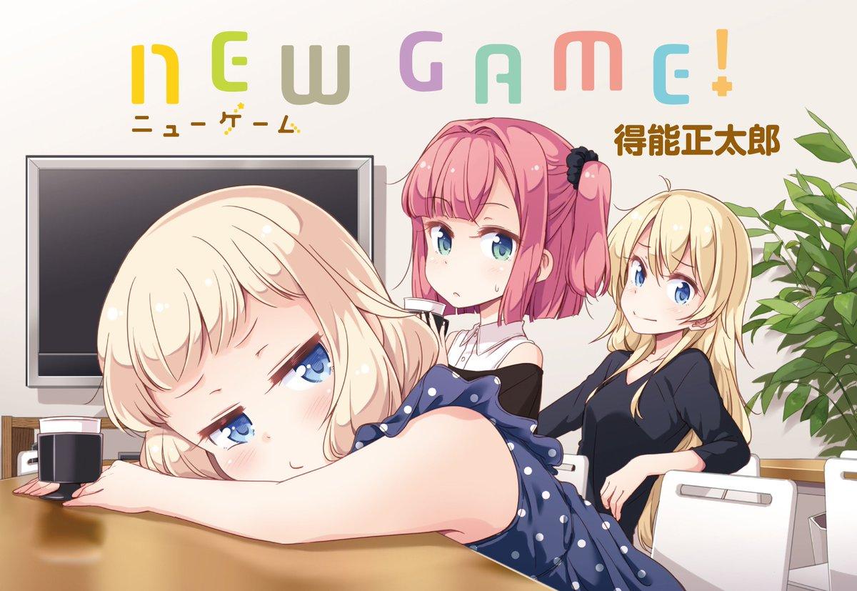 今月の得能正太郎先生「NEW GAME!」は、センターカラー&2本立て! 【1本目】は、お仕事絶好調なツバメと、それに対