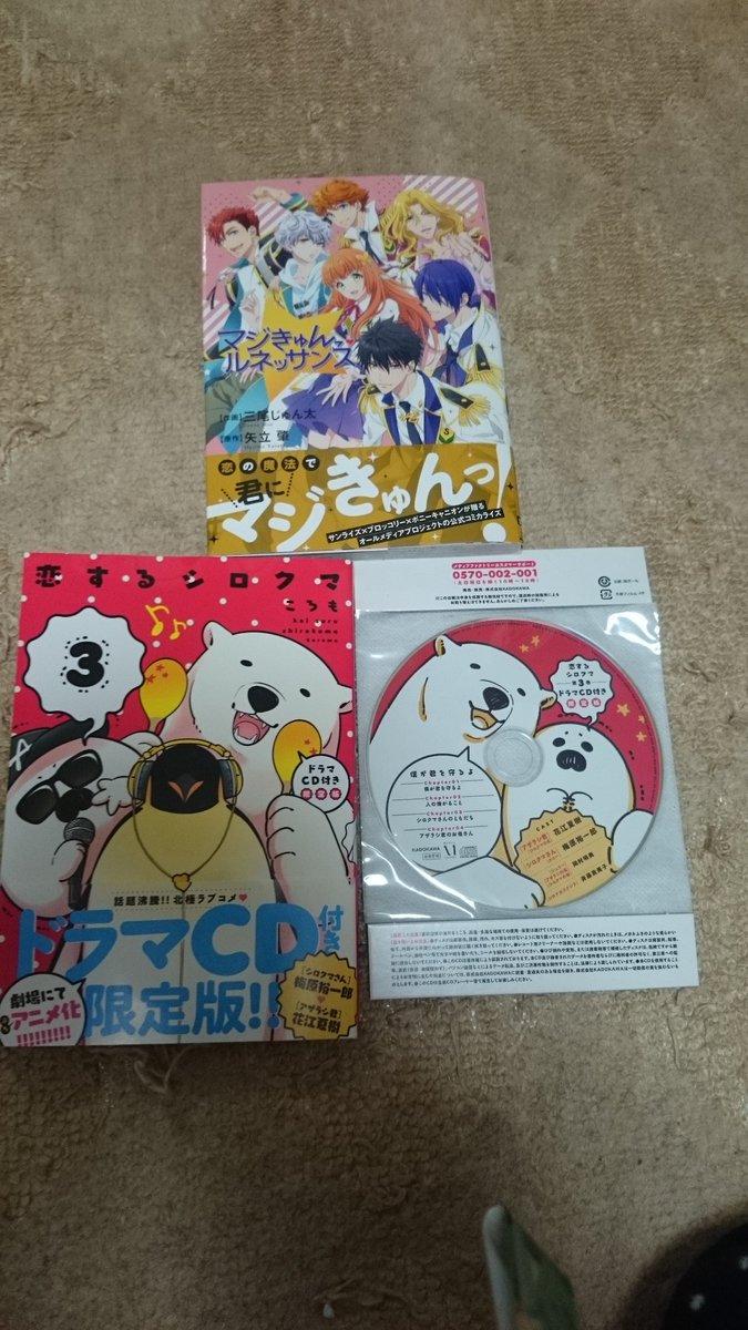 仕事帰りにアニメイトに行き、ドラマCD付きの『恋するシロクマ』の3巻限定版を引き取り、マジきゅんっ!のマンガを購入してき