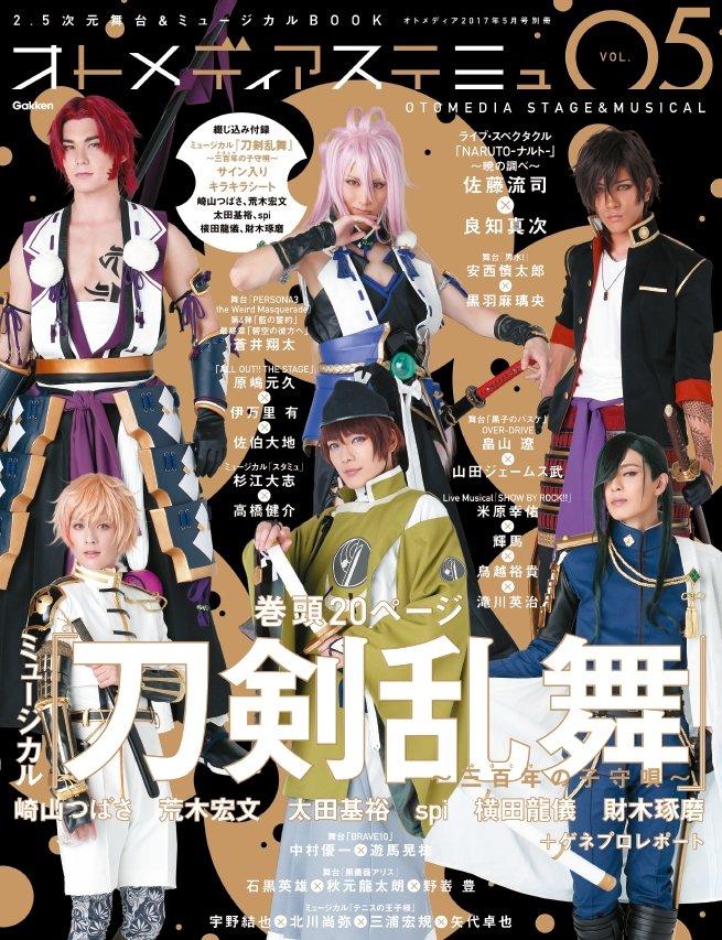 別冊オトメディアステミュVOL5が4月6日(木)に発売表紙は絶賛公演中のミュージカル『刀剣乱舞』~三百年の子守唄~写真と