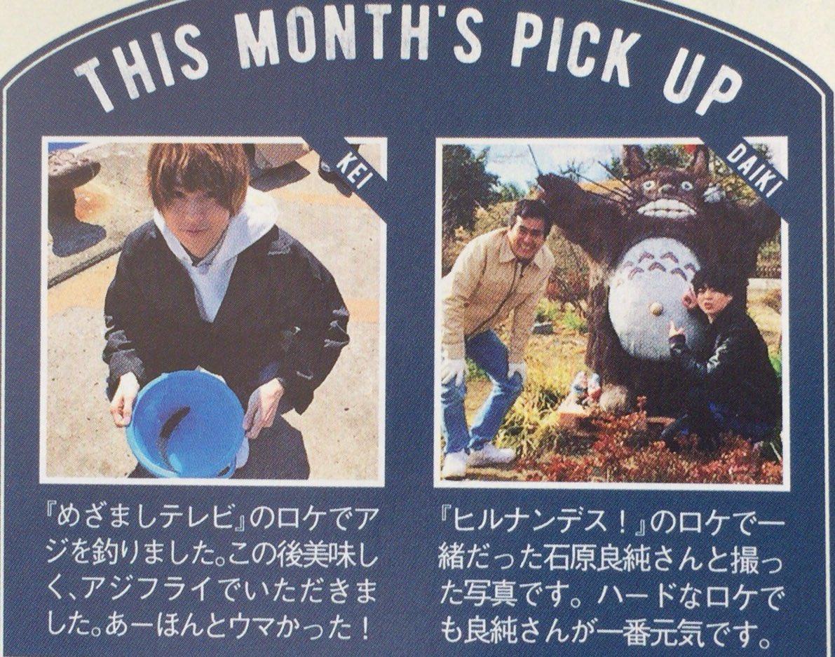 プライベートスナップはロケでアジを釣った伊野尾くんとヒルナンロケでの有岡くん、石原良純さんのツーショット。トトロ〜