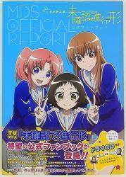 一迅社 『TVアニメ 未確認で進行形 公式ファンブック MDS OFFICIAL REPORT (帯付)』通販にUPです