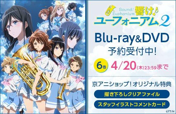 【響け!ユーフォニアム2】BD&DVD第6~7巻予約受付中!京アニショップ!オリジナル特典は「描き下ろしクリアファイル」
