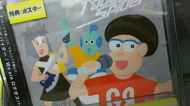 【CD入荷情報】TVアニメ「ぐらP&ろで夫Ⅱ」ロデオスパイダー デビューシングル「We are ロデオスパイダー」が本日