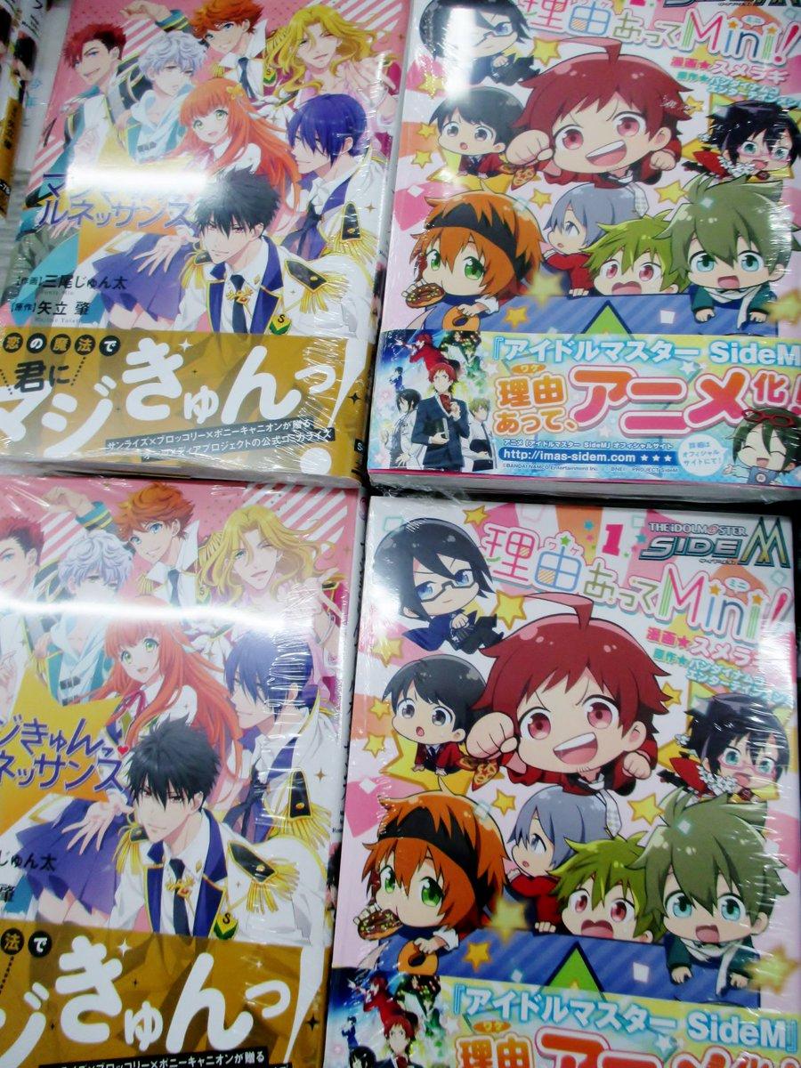 【書籍入荷情報①】「アイドルマスター SideM 理由あってMini! 」「マジきゅんっ!ルネッサンス」「フォルティッシ