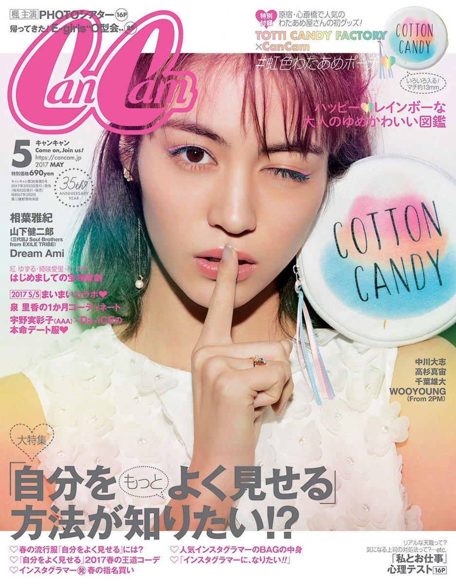 RT @anime_yoyaku: 付録:本当に使える「名探偵コナン」の婚姻届 CanCam(キャンキャン) 2017年 05 月号...