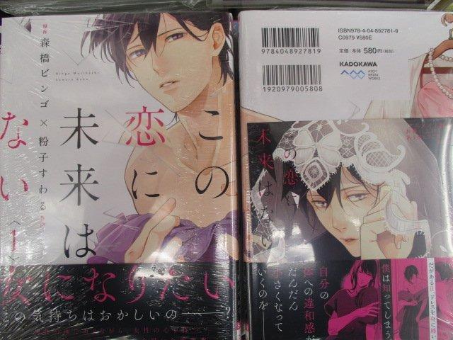 【新刊情報】KADOKAWAより、シルフコミックス新刊入荷しましたどすえ! ラインナップは『この恋に未来はない』第1巻、