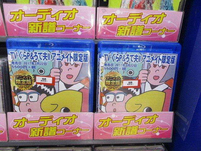 【AV新譜入荷】BD&CD『ぐらP&ろで夫II』【アニメイト限定盤】「We are ロデオスパイダー」が