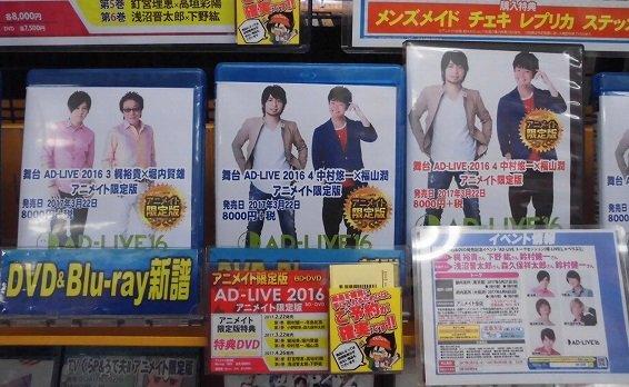【BD・DVD入荷情報】「AD-LIVE 2016 第3巻、第4巻」、「亜人ちゃんは語りたい 第1巻」、「ぐらP&amp