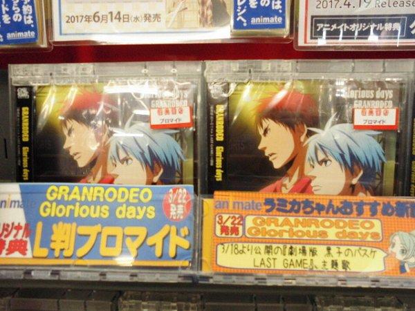 【CD入荷情報】『劇場版 黒子のバスケ LAST GAME』の主題歌! GRANRODEO/「Glorious days