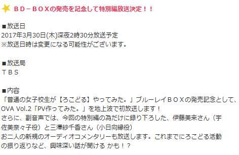 【アニメ】普通の女子校生が【ろこどる】やってみた。 BD-BOXの発売を記念して特別編放送決定