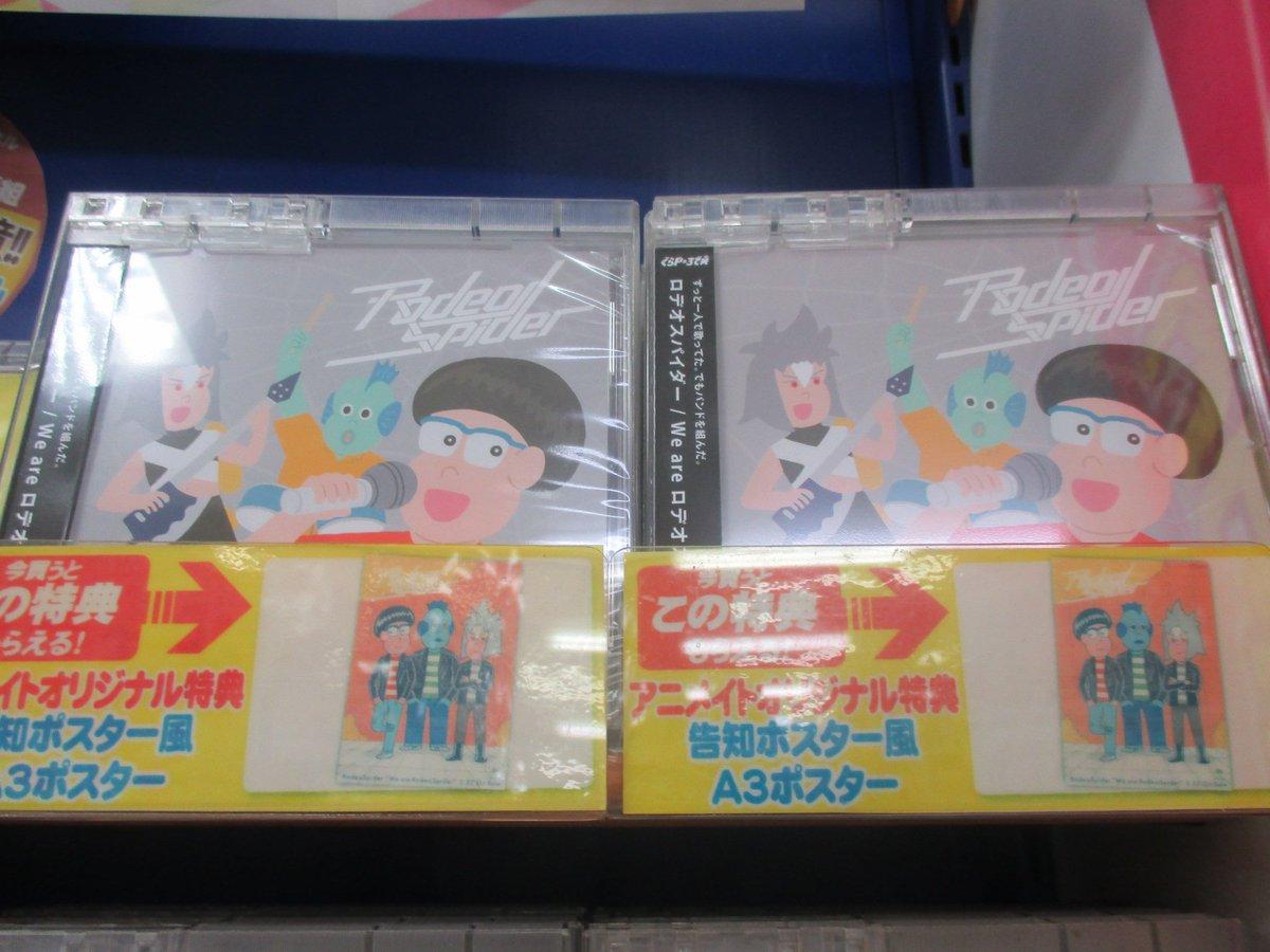 【BD&CD新譜入荷】BD『ぐらP&ろで夫II(アニメイト限定版)』・CD「We are ロデオスパイダ