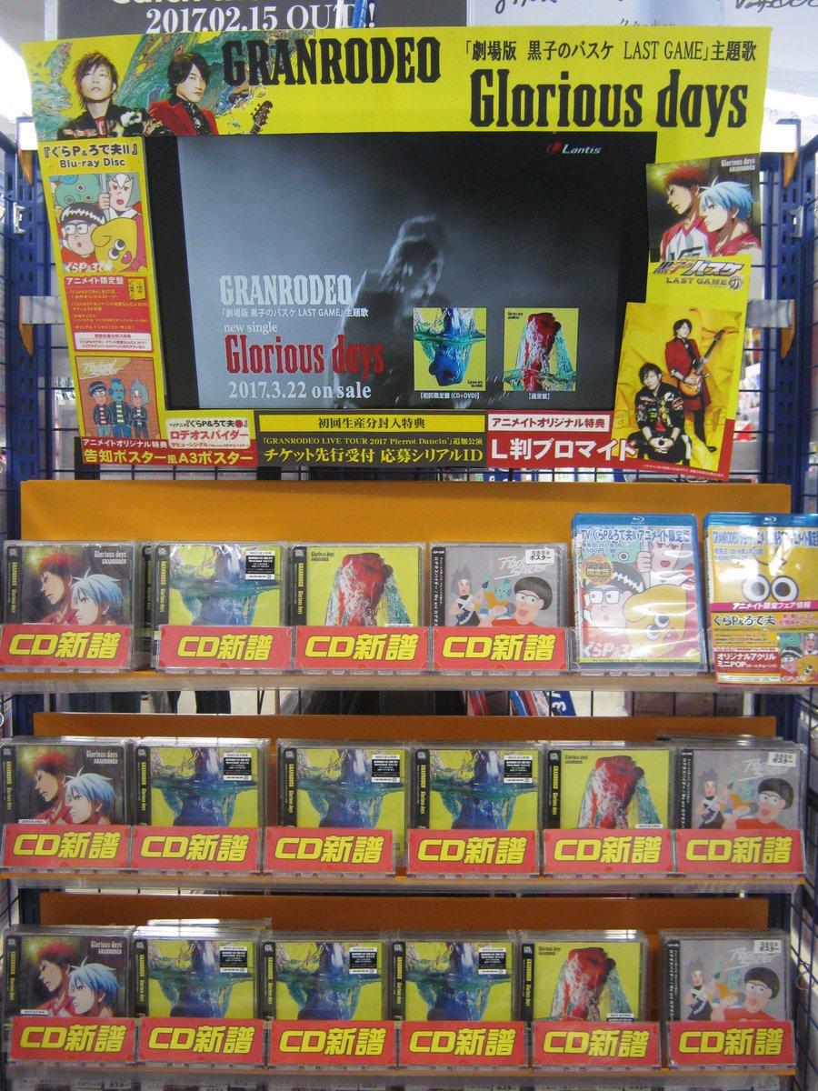 【CD入荷情報】『劇場版 黒子のバスケ LAST GAME 主題歌/GRANRODEO 』が入荷いたしました!アニメイト