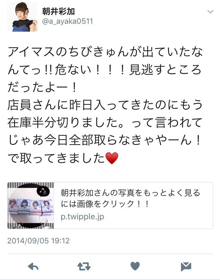 早坂美玲ちゃんのCVが朝井彩加さんに決まったと発表されましたが、朝井さんは以前よりアイマス愛に溢れてて、そんな人がアイマ